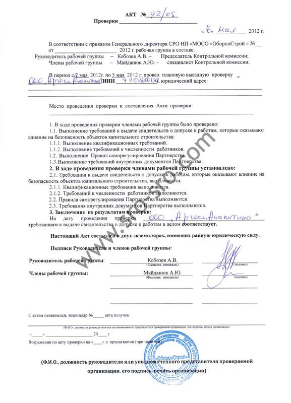 Российской Федерации контроль за деятельностью членов саморегулиру…
