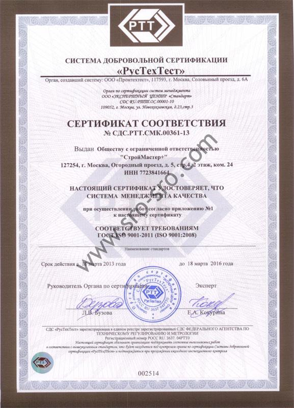 оформить сертификат ИСО 9001 2008 в Бугульме